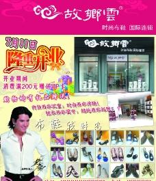 鞋店宣传单图片