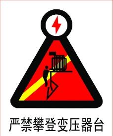 严禁攀登变压器台图片