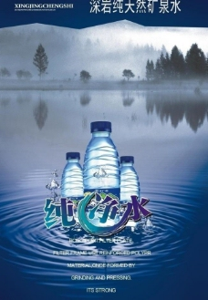 矿泉水广告图片