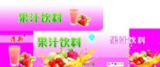 果汁饮料包装图片