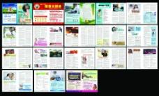 6月医疗杂志图片