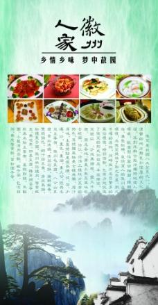 徽州美食节海报设计图片