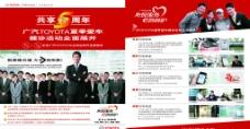 广汽宣传单页图片