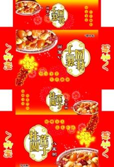 桂圆莲子八宝粥纸箱图片