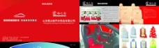 梅之韵汽车饰品宣传册图片