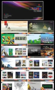 企业形象画册 (注部分图 片合层)图片