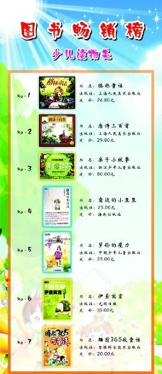 新华书店 少儿读物图书海报图片