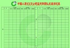 中国人寿蓝天部发展表图片