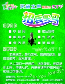 KTV招聘海报图片