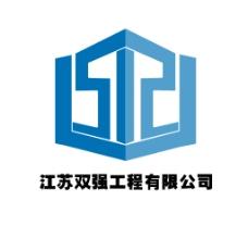 江苏双强工程有限公司标志设计图片
