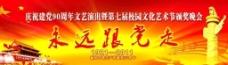 建党节背景海报图片