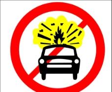 禁止运输危险物品车辆驶入图片