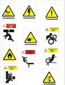 警告标志图片