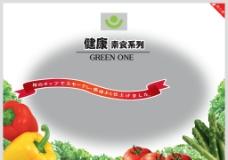 蔬菜水果包装袋设计图片