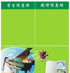 学校宣传栏广告图片