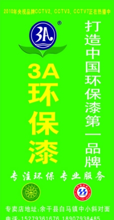 3A环保漆图片