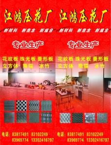 压花厂宣传画设计图片