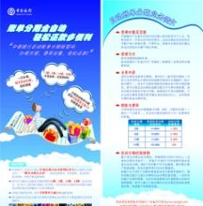 中国银行自动分期付单张图片