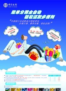 中国银行自动分期付海报图片