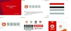 东信投资 VI 设计图片