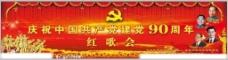 建党90周年舞台背景图片