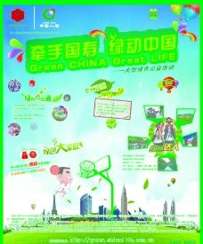 牵手国寿 绿动中国图片
