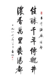 古井书法图片