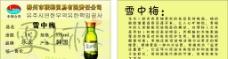 韩国清酒图片