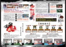 盛世武道宣传版图片