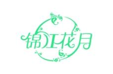 锦江花月艺术字设计图片