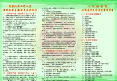 法制宣传折页图片