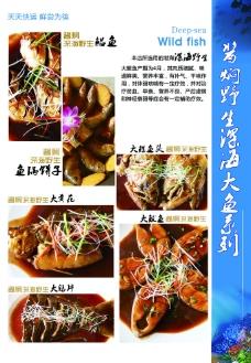 饭店菜品广告图片
