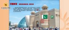 世博展馆之巴基斯坦图片
