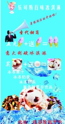 乐可斯百味冰淇淋图片
