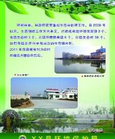 环保局宣传单页图片