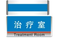 科室牌模板图片