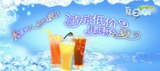 冷饮 饮料 果汁图片