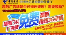 中国电信广告图片