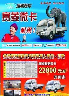 唐骏汽车宣传单图片