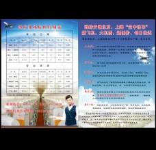 航空售票单页图片
