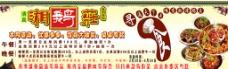 香鹅庄广告图片