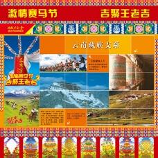 藏族展板 支系展板图片