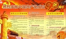 庆贺党成立90周年图片