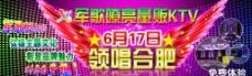 KTV开业海报图片