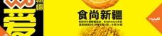 新疆美食海报图片