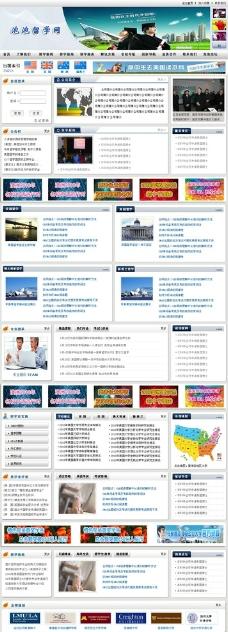 留学网站模板图片