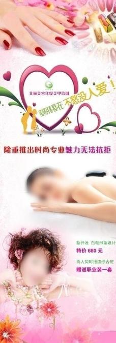 美容化妆展架图片