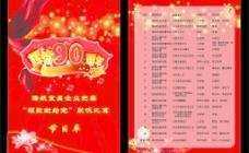 庆党节目单图片