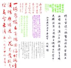 书法字体笔刷