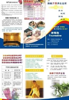 韩式汗蒸折页图片